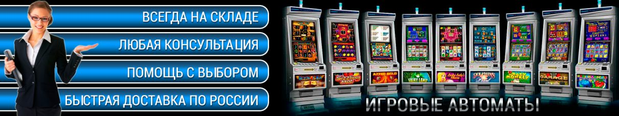 Купить игровые автоматы бу вронеж игровые автоматы купить б