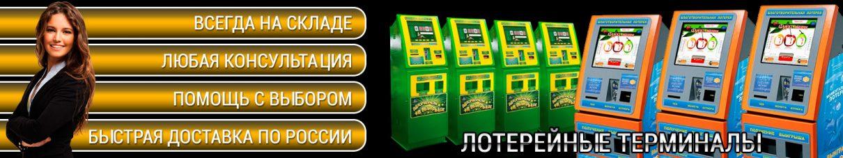 Обслуживание игровых автоматов